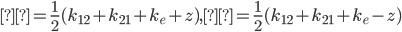 α = \frac{1}{2}(k_{12} + k_{21} + k_e + z)~, ~~~β = \frac{1}{2}(k_{12} + k_{21} + k_e - z)