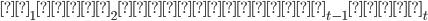 θ_{1}→θ_{2}→・・・θ_{t-1}→θ_{t}