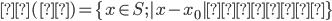 σ(δ) = \{ x\in S ; |x-x_0| ≦ δ\}