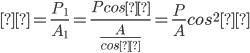 σ=\frac{P_1}{A_1}=\frac{Pcosθ}{\frac{A}{cosθ}}=\frac{P}{A}cos^2θ