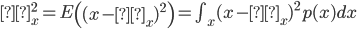 σ^2_x=E \left( (x-μ_x)^2 \right)=\int_x (x-μ_x)^2p(x)dx