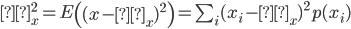 σ^2_x=E \left( (x-μ_x)^2 \right)=\sum_i (x_i-μ_x)^2p(x_i)