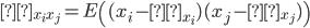 σ_{x_i x_j}=E \left( (x_i-μ_{x_i})(x_j-μ_{x_j}) \right)
