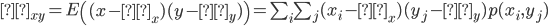 σ_{xy}=E \left( (x-μ_x)(y-μ_y) \right)=\sum_i \sum_j (x_i-μ_x)(y_j-μ_y)p(x_i,y_j)
