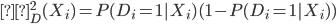 σ_D^2(X_i) = P(D_i=1|X_i)(1-P(D_i=1|X_i))
