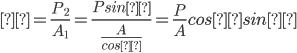 τ=\frac{P_2}{A_1}=\frac{Psinθ}{\frac{A}{cosθ}}=\frac{P}{A}cosθsinθ
