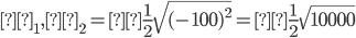 τ_1,τ_2=±\frac{1}{2}\sqrt{(-100)^2}=±\frac{1}{2}\sqrt{10000}