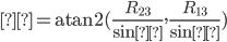 φ=\mathrm{atan2}(\frac{R_{23}}{\sin θ},\frac{R_{13}}{\sin θ})