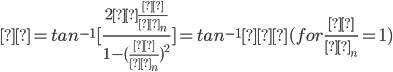 φ=tan^{-1}[\frac{2ζ\frac{ω}{ω_n}}{1-(\frac{ω}{ω_n})^2}]=tan^{-1}∞ (for \frac{ω}{ω_n}=1)