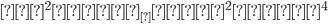 ℝ^2⊗︎_ℝℝ^2≅ℝ^4