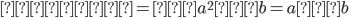 √◾️=√a^2√b=a√b