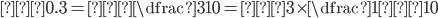 √0.3=√ \dfrac{3}{10}=√3\times\dfrac{1}{√10}