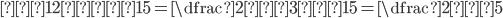 √12÷√15=\dfrac{2√3}{√15}=\dfrac{2}{√5}