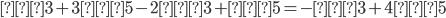 √3+3√5-2√3+√5=-√3+4√5