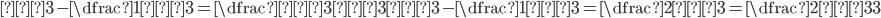 √3-\dfrac{1}{√3}=\dfrac{√3√3}{√3}-\dfrac{1}{√3}=\dfrac{2}{√3}=\dfrac{2√3}{3}