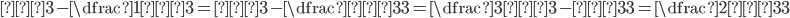 √3-\dfrac{1}{√3}=√3-\dfrac{√3}{3}=\dfrac{3√3-√3}{3}=\dfrac{2√3}{3}