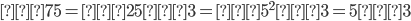 √75=√25√3=√5^2√3=5√3