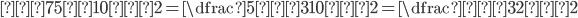 √75÷10√2=\dfrac{5√3}{10√2}=\dfrac{√3}{2√2}