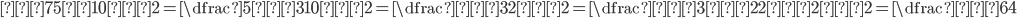 √75÷10√2=\dfrac{5√3}{10√2}=\dfrac{√3}{2√2}=\dfrac{√3√2}{2√2√2}=\dfrac{√6}{4}