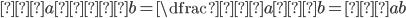 √a÷√b=\dfrac{√a}{√b}=√{a}{b}