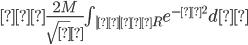 ≦\frac{2M}{\sqrt π}\int_{|ζ|≧R} e^{-ζ^2} dζ