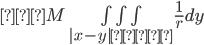 ≦M\iiint_{|x-y|≦ε} \frac{1}{r} dy