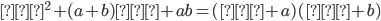 ■^2+(a+b)■+ab=(■+a)(■+b)