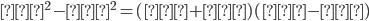 ■^2-●^2=(■+●)(■-●)