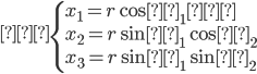 \begin{cases} x_1= r \cosθ_1 \\ x_2= r \sinθ_1 \cosθ_2 \\ x_3= r \sinθ_1 \sinθ_2 \end{cases}