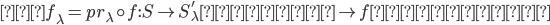 『f_{\lambda} = pr_{\lambda} \circ f : S \rightarrow S_{\lambda}'が連続 \rightarrow fが連続』