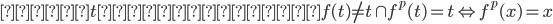 あるtが存在してf(t)\neq t \cap f^{p}(t)=t\Leftrightarrow f^{p}(x)=x