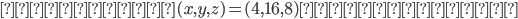 ここで、(x,y,z)=(4,16,8)とすると、