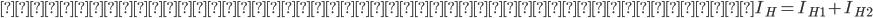 その他の電気機器の定格電流の合計:I_{H}=I_{H1}+I_{H2}