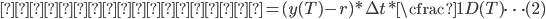 キャリー効果 = (y(T)-r)*\Delta t*\cfrac {1}{D(T)} \cdots (2)