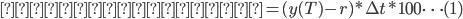 キャリー効果 = (y(T)-r)*\Delta t*100 \cdots (1)