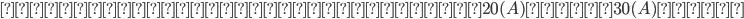 コンセントの定格電流:20 (A)以上30 (A)以下