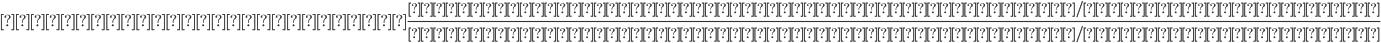パークファクター=\frac {(本拠地本塁打数+本拠地被本塁打数)/(本拠地試合数)}{(他球場本塁打数+他球場被本塁打数)/(他球場試合数)}