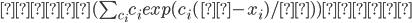 ・・(\sum_{c_i} c_i exp(c_i(μ-x_i)/λ) )・・