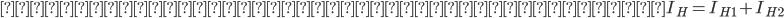 他の電気機器の定格電流の合計:I_{H}=I_{H1}+I_{H2}