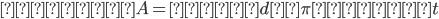 側面積A = 直径d×\pi × 高さt