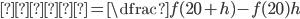 傾き=\dfrac{f(20+h) - f(20)}{h}