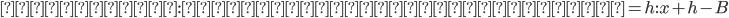 元の円錐 : 区間からはみ出る円錐 = h : x + h - B