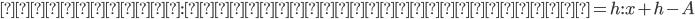 元の円錐 : 区間に含まれる円錐 = h : x + h - A