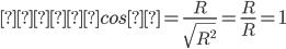 力率 cosθ=\frac{R}{\sqrt{R^{2}}}=\frac{R}{R}=1