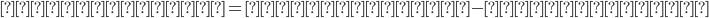 実質利子率 = 名目利子率 - インフレ率