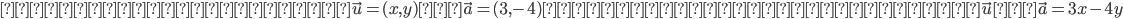 平面状のベクトル\vec{u}=(x, y),\vec{a}=(3, -4)を考える.このとき,\vec{u}・\vec{a}=3x-4y