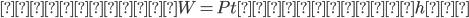 消費電力 W=Pt(kW・h)