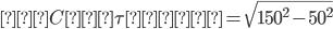 点Cの\tau座標=\sqrt{150^{2}-50^{2}}