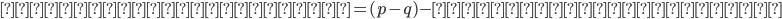 直線に垂直な成分 = (p-q)-直線に平行な成分