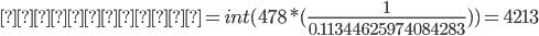 等倍高さ=int(478*(\frac{1}{0.11344625974084283}))=4213